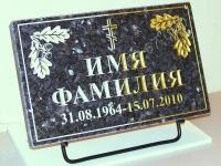 Hauaplaat [0100-28] 40x25x3cm, sinine pärl graniit, pilt-3, kiri-3(est/rus), hõbeda- ja kullavärv, metallalus