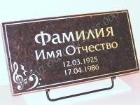 Hauaplaat 0125 50x25x3cm, tumepruun graniit, pilt-42, kiri-42, hõbeda ja kullavärv, metallist alus
