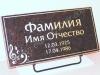Hauaplaat [0125-52] 50x25x3cm, tumepruun graniit, pilt-42, kiri-42(est/rus), hõbeda- ja kullavärv, metallalus