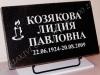 Hauaplaat [0150-25] 50x30x3cm, tähistaevas graniit, pilt-25, kiri-3(est/rus), hõbedavärv, metallalus