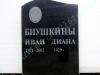 Hauakivi [020-63-10 M2A]  40x50x10cm, Poleeritud Saetud Saetud, laine peal, fotokeraamika pesa, kiri-3(est/rus), naturaalne