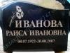 Hauakivi [024-40-10 M2A] 60x40x10cm, Poleeritud Poleeritud Poleeritud, peal laine, pilt-128, kiri-3(est/rus), naturaalne