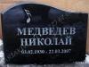 Hauakivi [024-39-10 M2A]  60x40x10cm, Poleeritud Poleeritud Poleeritud, peal laine, pilt-71, kiri-3(est/rus), naturaalne