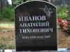 Hauakivi [030-24-10 M1A] 50x60x10cm, Poleeritud Saetud Saetud, peal kaar, pilt-122, kiri-3(est/rus), naturaalne