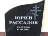 Hauakivi [030-39-10 M2H] 50x60x10cm, Poleeritud Saetud Saetud, peal laine, pilt-8(R), kiri-3(est/rus),
