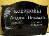 Hauakivi [035-75-10 M3B+++] 70x50x10cm, Poleeritud Poleeritud Poleeritud,  peal napoleon ja servad kaared, pilt-39, kiri-35(rus), hõbeda värv