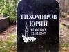 Hauakivi [020-43-15} 40x50x15cm, Poleeritud Klombitud Saetud, pilt-4, kiri-3(est/rus), naturaalne
