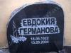 Hauakivi [020-52] 50x40cm, Poleeritud Klombitud Klombitud, pilt-4, kiri-17 R(est/rus), naturaalne