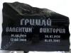 Hauakivi [035-52] 70x50cm, Poleeritud Klombitud Klombitud, pilt-50, kiri-6(est/rus), naturaalne