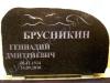 Hauakivi [040-33] 80x50cm, Poleeritud Klombitud, pilt-50, kiri-3(est/rus), naturaalne