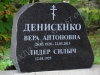 Hauakivi [042-28] 70x60cm, Poleeritud Klombitud Klombitud, pilt-149, kiri-3(est/rus), naturaalne