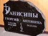 Hauakivi [048-23] 80x60cm, Poleeritud Klombitud Klombitud, pilt-28, kiri-3(est/rus), naturaalne