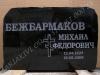 Hauakivi [054-15-15] 90x60x15cm, Poleeritud Klombitud Saetud, pilt-8(R), kiri-113(est/rus), naturaalne