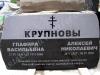 Hauakivi [060-13-10] 100x60x10cm, Poleeritud Klombitud Saetud, pilt-8 ja kiri-17(R-laus), kiri-17(est/rus), naturaalne