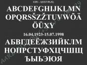 ШРИФТ-003(латиница/кирилица)