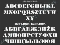 ШРИФТ-019(латиница/кирилица)