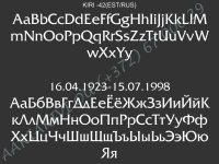 ШРИФТ-042(латиница/кирилица)