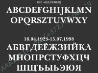 ШРИФТ-046(латиница/кирилица)