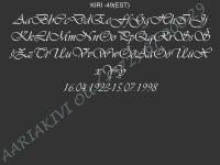 ШРИФТ-049(латиница)