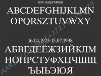 ШРИФТ-053(латиница/кирилица)
