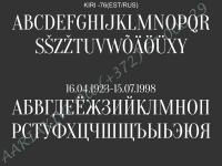 ШРИФТ-076(латиница/кирилица)