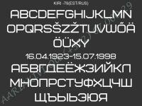 ШРИФТ-078(латиница/кирилица)
