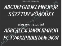 ШРИФТ-107(латиница/кирилица)