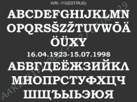 ШРИФТ-113(латиница/кирилица)