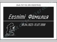 РИСУНОК-105, ШРИФТ-105(латиница/кирилица)