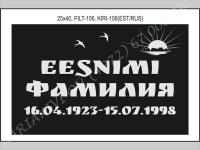 РИСУНОК-106, ШРИФТ-106(латиница/кирилица)