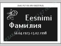 РИСУНОК-108, ШРИФТ-108(латиница/кирилица)