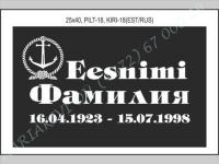 РИСУНОК-018, ШРИФТ-018(латиница/кирилица)