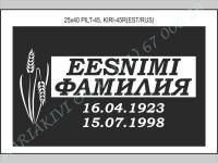 "PILT-045, KIRI-045(est/rus) ""R"""