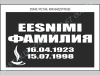 РИСУНОК-064, ШРИФТ-064(латиница/кирилица)