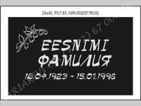 РИСУНОК-083, ШРИФТ-083(латиница/кирилица)
