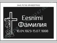РИСУНОК-088, ШРИФТ-088(латиница/кирилица)