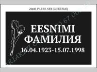 РИСУНОК-089, ШРИФТ-089(латиница/кирилица)РИСУНОК-093, ШРИФТ-093(латиница/кирилица)