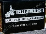 PILT-012, KIRI-003-R(est/rus), naturaalne