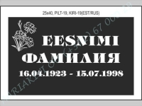 PILT-019, KIRI-019(est/rus)