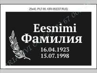 PILT-095, KIRI-095(est/rus)