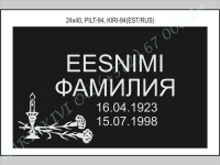 PILT-094, KIRI-094(est/rus)