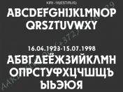 ШРИФТ-016(латиница/кирилица)