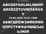 ШРИФТ-017(латиница/кирилица)