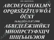 ШРИФТ-038(латиница/кирилица)