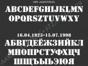 ШРИФТ-044(латиница/кирилица)