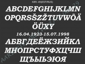 ШРИФТ-045(латиница/кирилица)