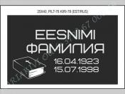 РИСУНОК-078, ШРИФТ-078(латиница/кирилица)
