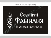 РИСУНОК-087, ШРИФТ-087(латиница/кирилица)