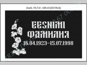 РИСУНОК-091, ШРИФТ-091(латиница/кирилица)