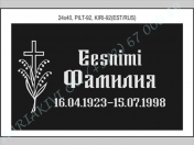 РИСУНОК-092, ШРИФТ-092(латиница/кирилица)